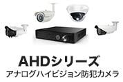 AHDシリーズ