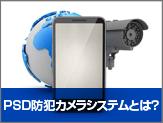 PSDの防犯カメラシステムについて