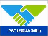 PSDの防犯カメラシステムが選ばれる理由