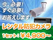 PSDの防犯カメラ レンタル