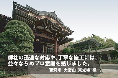 東光寺様 IPカメラ監視システムの防犯カメラシステム導入事例