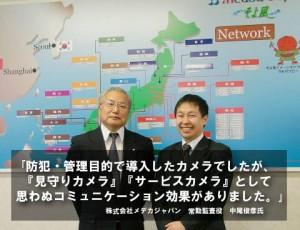 株式会社メデカジャパン