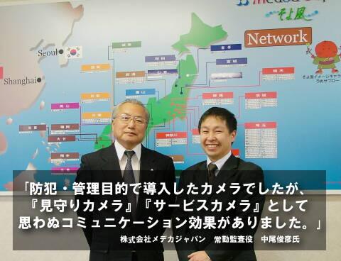 株式会社メデカジャパンの防犯カメラシステム導入事例