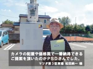 マツダ第3駐車場 松田様