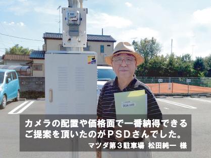 マツダ第3駐車場 松田様の防犯カメラシステム導入事例