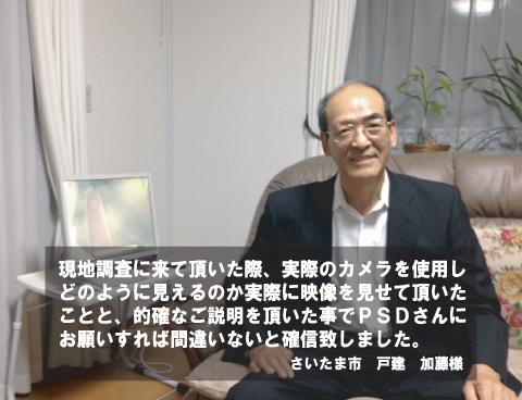 加藤様邸の防犯カメラシステム導入事例