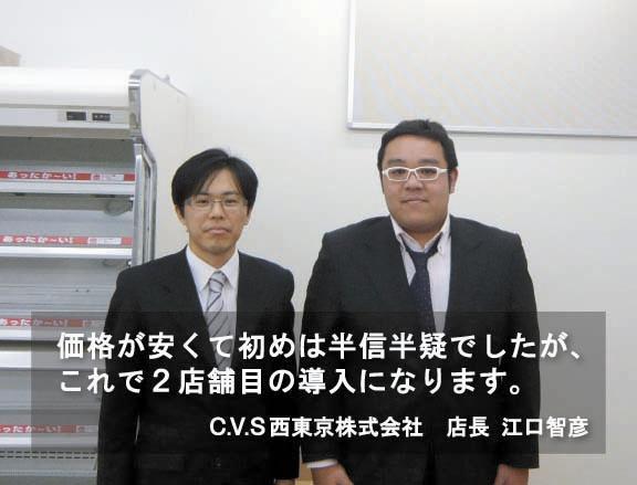 C.V.S西東京株式会社 様 (コンビニエンスストア)の防犯カメラシステム導入事例