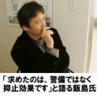 Iijima24