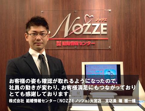 NOZZE(ノッツェ)大宮店の防犯カメラシステム導入事例