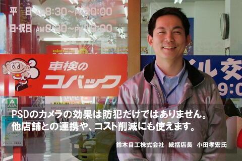 鈴木自工株式会社の防犯カメラシステム導入事例