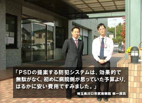 武南病院の防犯カメラシステム導入事例