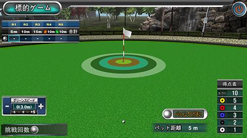 ターゲットゲーム画面