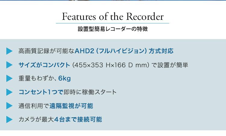 設置型簡易レコーダーの特徴