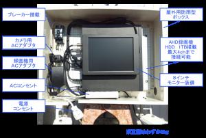 設置型簡易レコーダー内部構成①