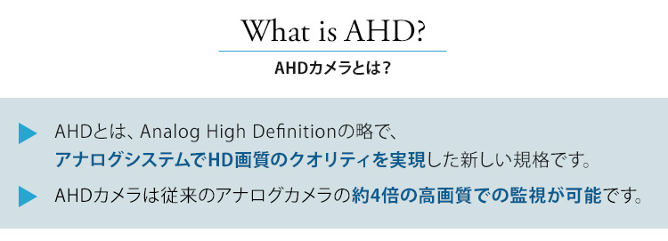 AHDカメラとは?