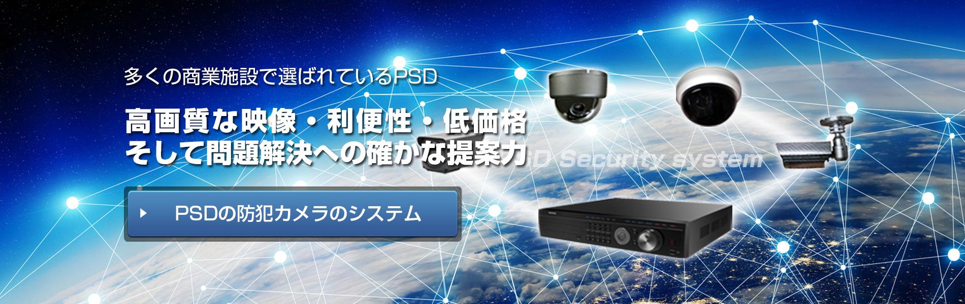 多くの商業施設で選ばれる防犯カメラ