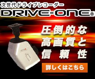 PSDのドライブレコーダー