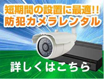 防犯カメラのレンタル