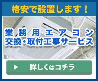 格安業務用エアコン交換・取付けの 株式会社ピー・エス・ディー!!