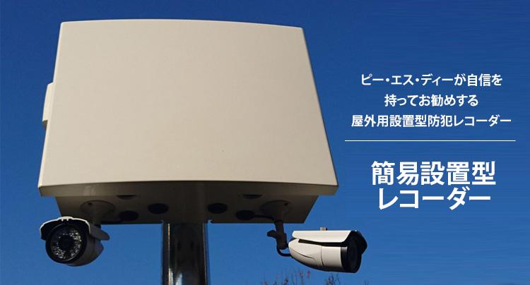 高画質AHDカメラ、遠隔監視、電源を挿すだけで即稼働。簡易設置型レコーダー