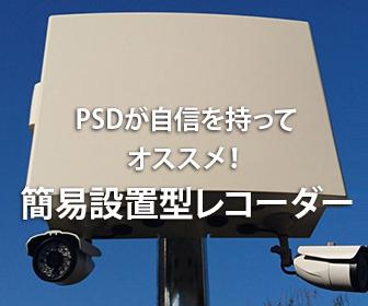 簡易設置型レコーダー【PSDVR-EasyBOX】