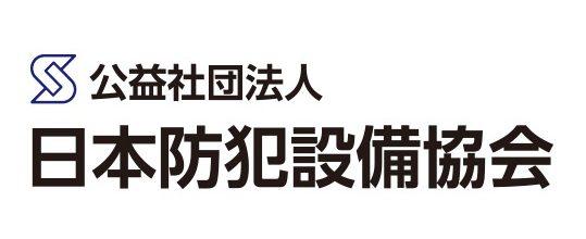弊社の防犯システム機器は、日本防犯設備協会の認定製品です。(一部機器を除く)