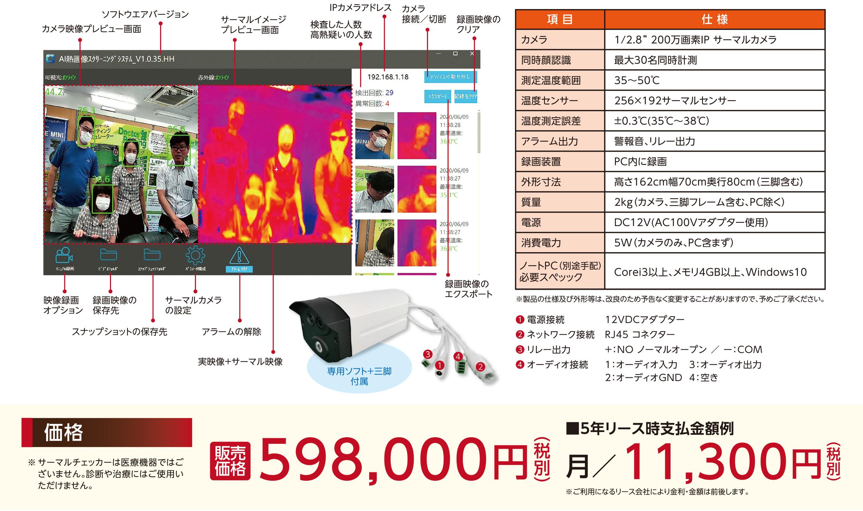 「サーマルチェッカーPRO」の画面機能と仕様・価格