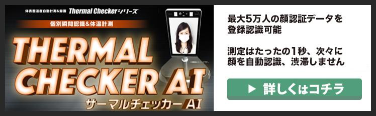 最大5万人の顔認証データを登録、認識可能 サーマルチェッカー® AI
