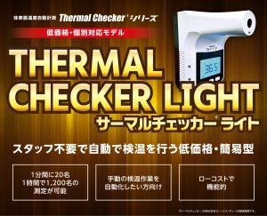 低価格簡易版 「サーマルチェッカー® ライト」の価格と仕様について