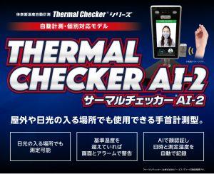 サーモグラフィー サーマルカメラ サーマルチェッカー® AI-2