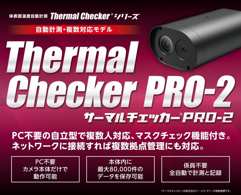 複数人対応「最大10名の同時測定可能」なサーマルチェッカー® PRO-2。PC不要の独立稼働でカメラ単体でも動作可能で、本体内に最大80,000件のデータを保存可能(自動上書き)