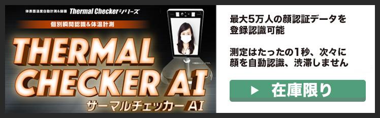 AIで最大5万人の顔認証データを登録、認識可能なサーモグラフィ・サーマルカメラです。非接触で約1秒で日時記録、顔認証、体表面温度、マスクの有無チェック!AIカメラが自動的に全てをチェック。基準温度を越えていれば画面とアラームで警告します。