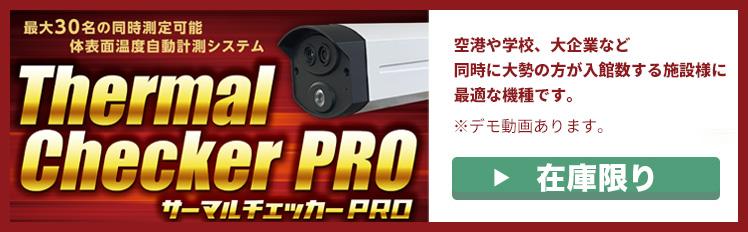 PSDのサーマルカメラ「サーマルチェッカー® PRO」は人の出入りが頻繁に行われる施設には効果的で、非接触で最大で同時に30名まで安全かつ効率的に検知することが可能なサーモグラフィーサーマルカメラです。