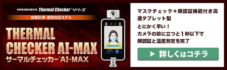 マスクチェック+顔認証機能付きの高速タブレット型。 カメラの前に立つと1秒以下で顔認証と温度測定を完了
