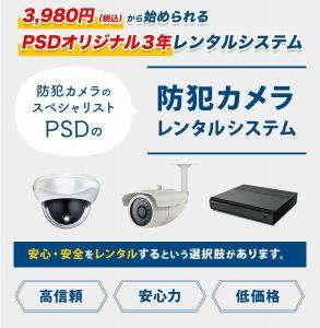 3980円から始められるPSDオリジナル防犯カメラ 3年レンタルシステム