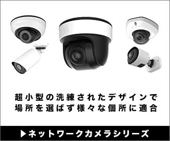 ネットワークカメラシリーズ(IPカメラ)